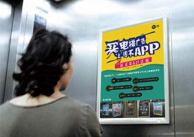 电梯框架广告五大优势你了解多少?