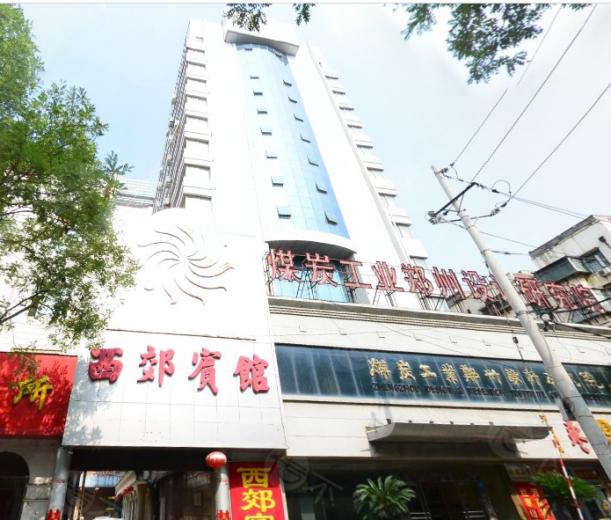 煤炭工业郑州设计研究院