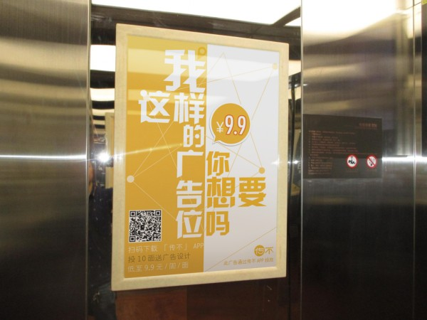 电梯广告牌.jpg