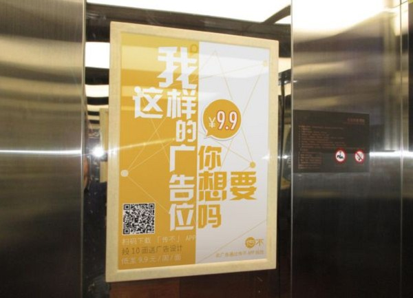 传不电梯广告