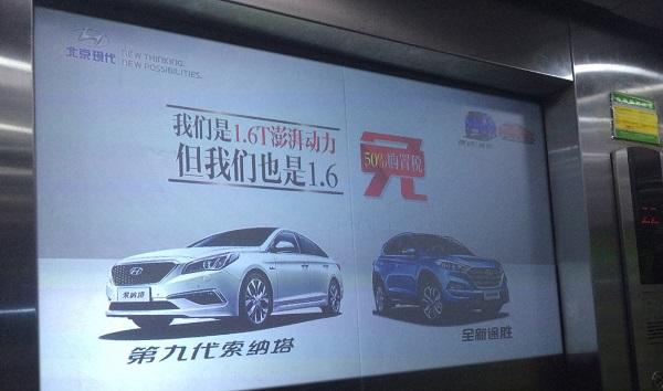 汽车行业电梯投影广告