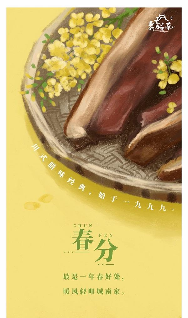 火锅餐饮品牌春分海报广告.jpg
