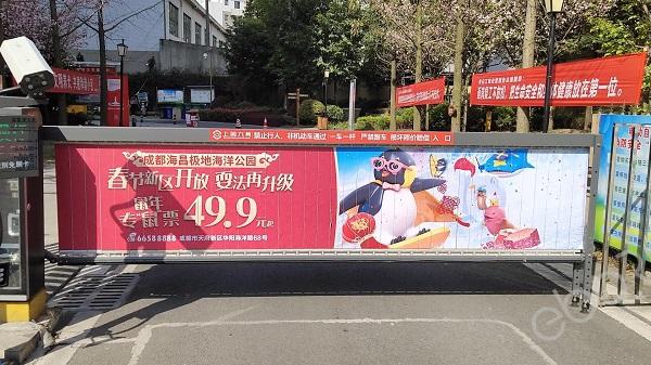 社区道闸上的旅游广告