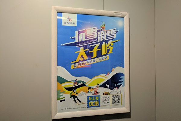 楼宇电梯中的旅游广告