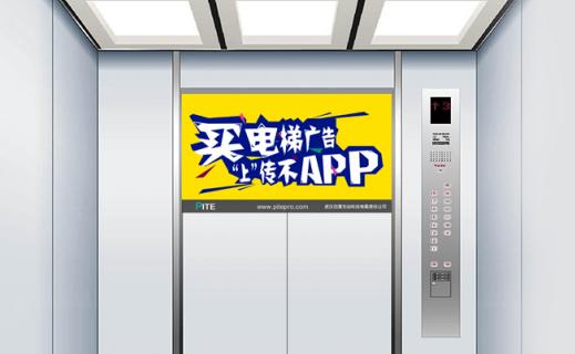 传不电梯广告投放
