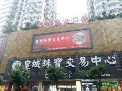 皇城珠宝交易中心