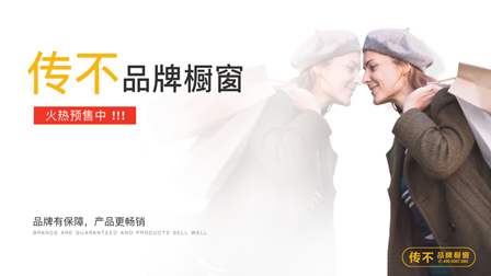 传不品牌橱窗3月新品预售